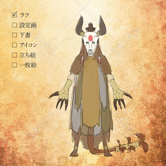 獣のウル/少年