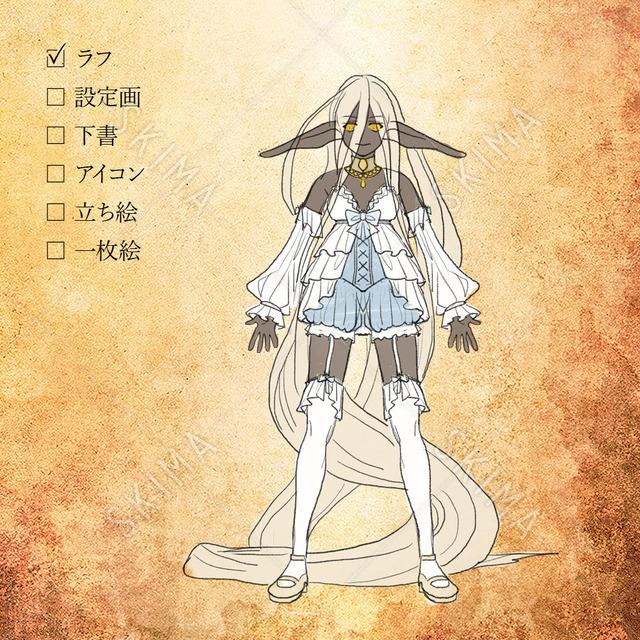 契のイング/少女
