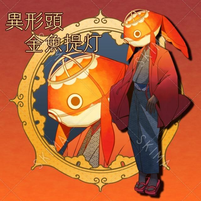 【異形頭シリーズ】金魚提灯【1】