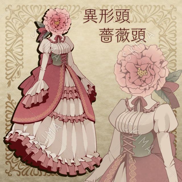【異形頭シリーズ】薔薇とクラシカルドレス【2】