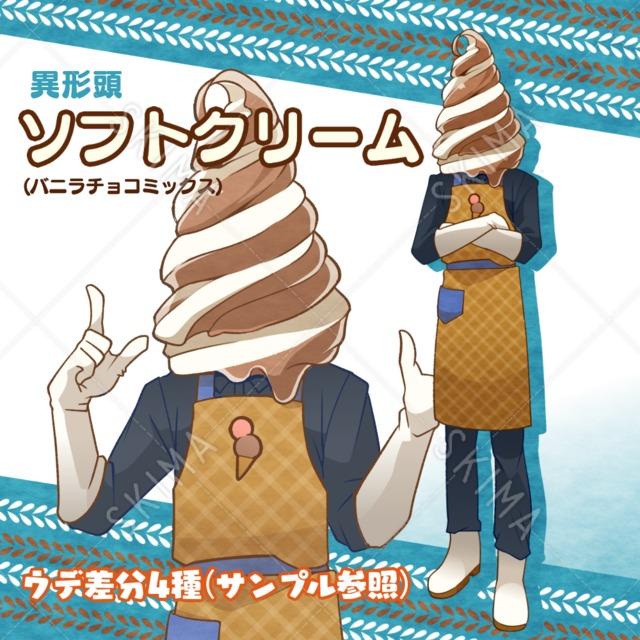 【異形頭シリーズ】ソフトクリーム(バニラチョコミックス)【5】