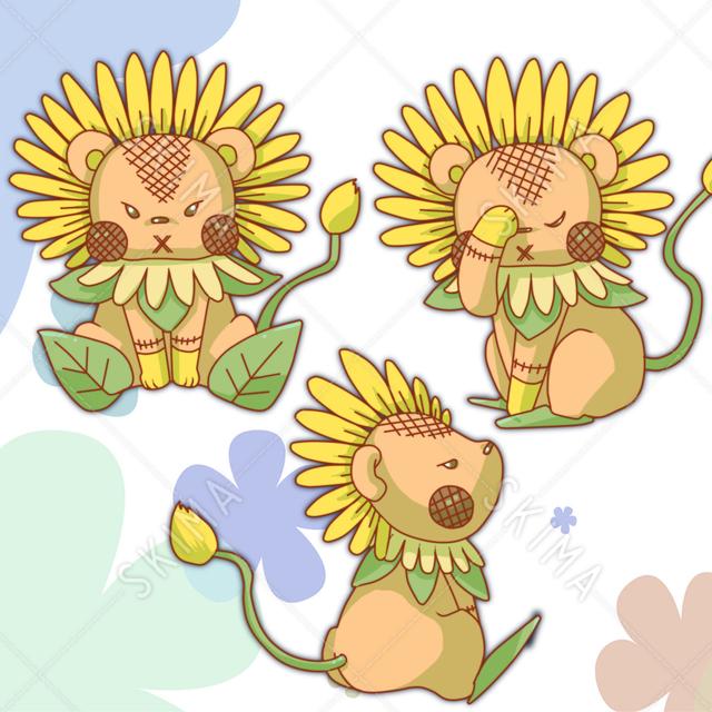 ひまわりライオン(ポーズ3種)