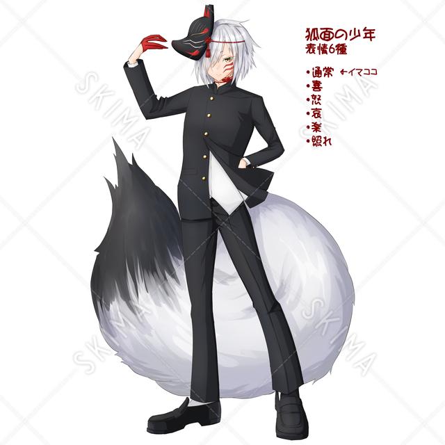 【アドプト】狐面の少年(表情6種)
