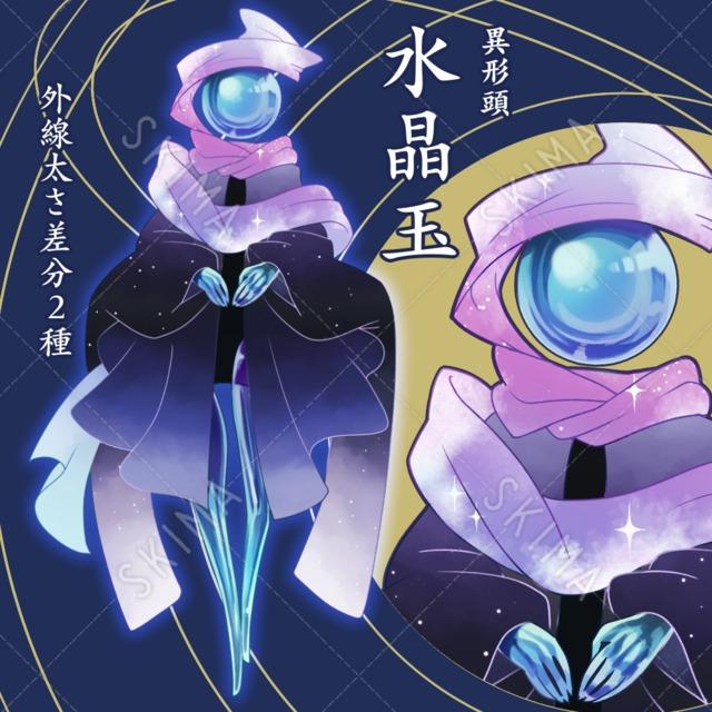 【異形頭シリーズ】水晶玉【7】