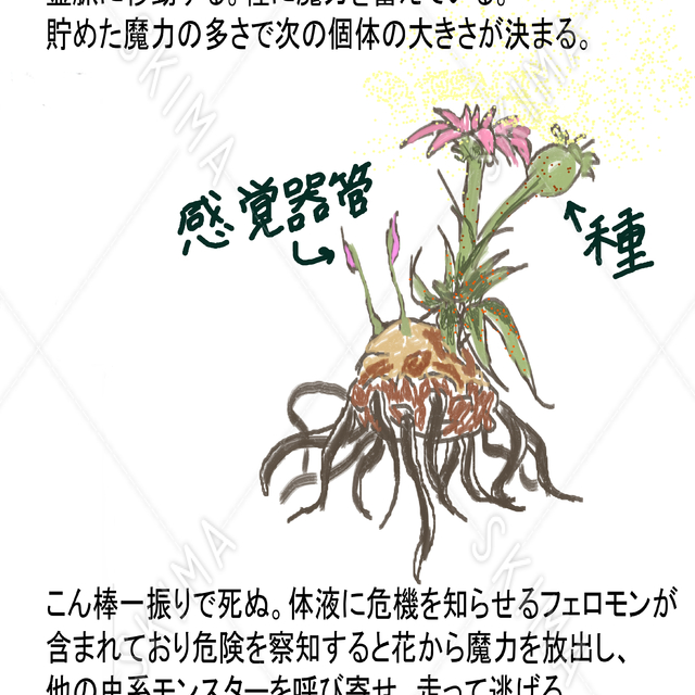 自走魔性植物