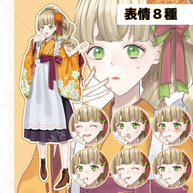 和服メイドの少女【表情8種】