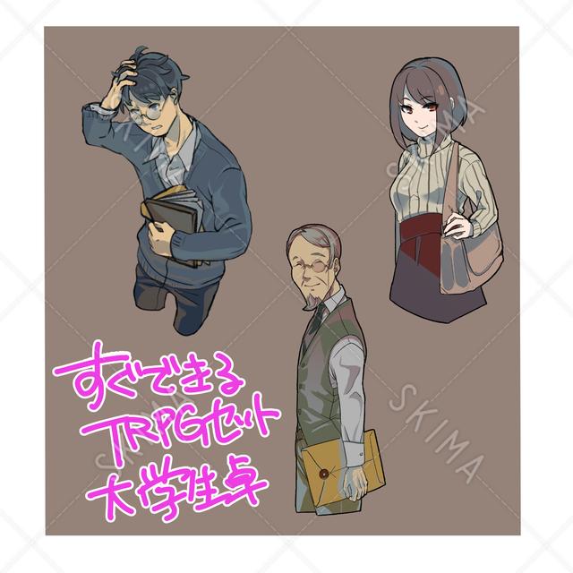 すぐ出来るTRPGセット・大学生卓【3人×3表情セット】