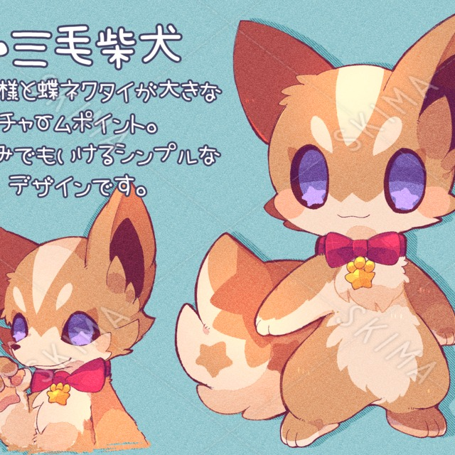 デフォルメキャラ・三毛の柴犬
