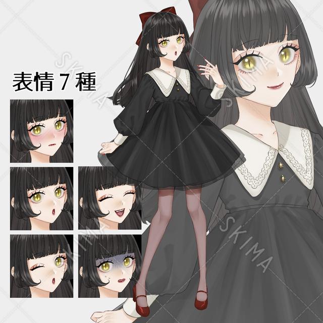 黒ワンピースの少女【表情7種】