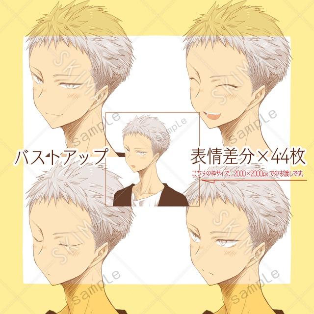 つり目短髪青年/差分44枚【値下げ】