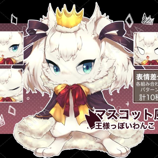 【デフォルメ風】王様っぽいわんこ