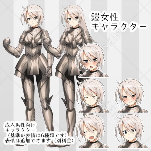 鎧女性キャラクター