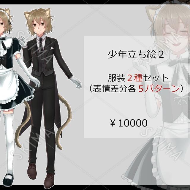 【猫耳】少年立ち絵【商用・成人向け作品に利用可】
