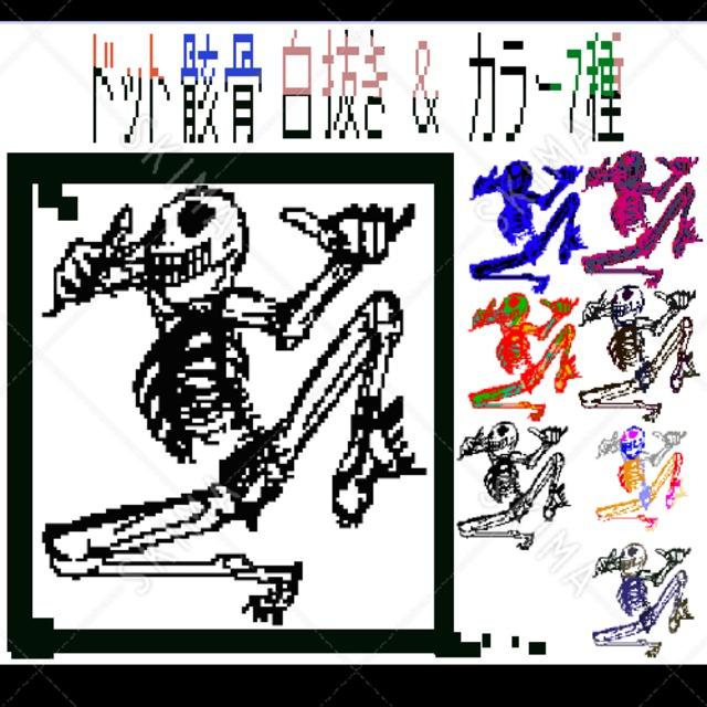 ドットイラスト骸骨