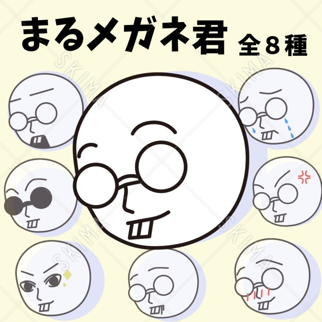 まるメガネ君:全8種