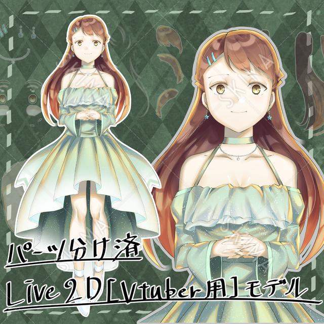 [Live2Dパーツ分け済]緑のお嬢様