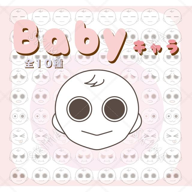 Babyキャラ:全10種
