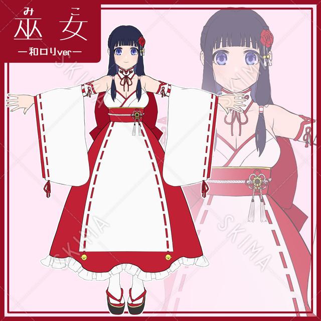 巫女キャラクター(衣装2種セット)