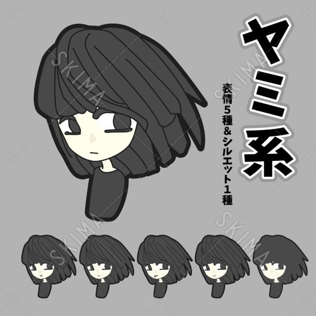 ヤミ系さん:表情5種;シルエット1種