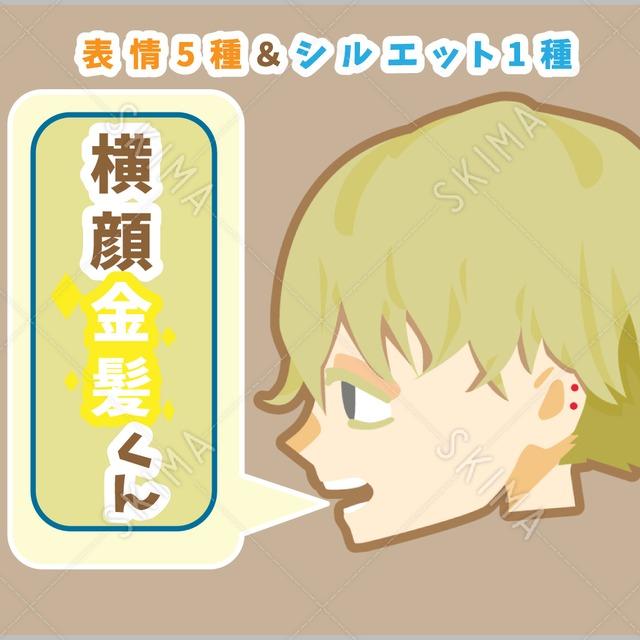 ヤンキー横顔くん:表情5種:シルエット1種
