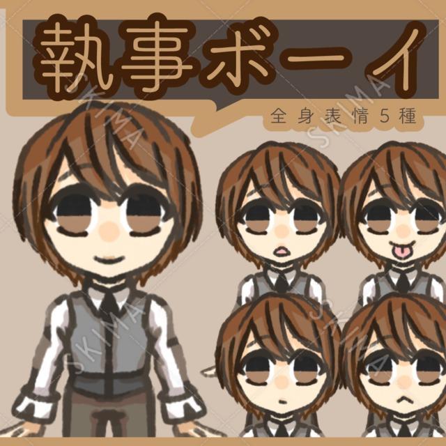 執事ボーイ:全身表情5種