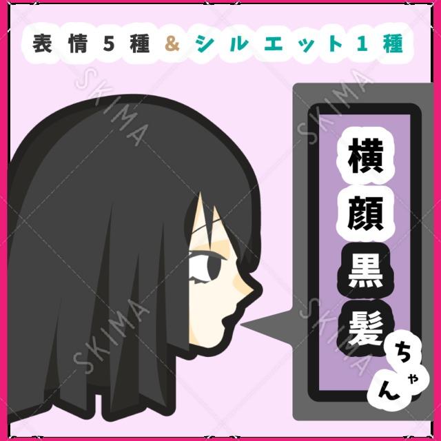黒髪ちゃん:表情5種:シルエット1種