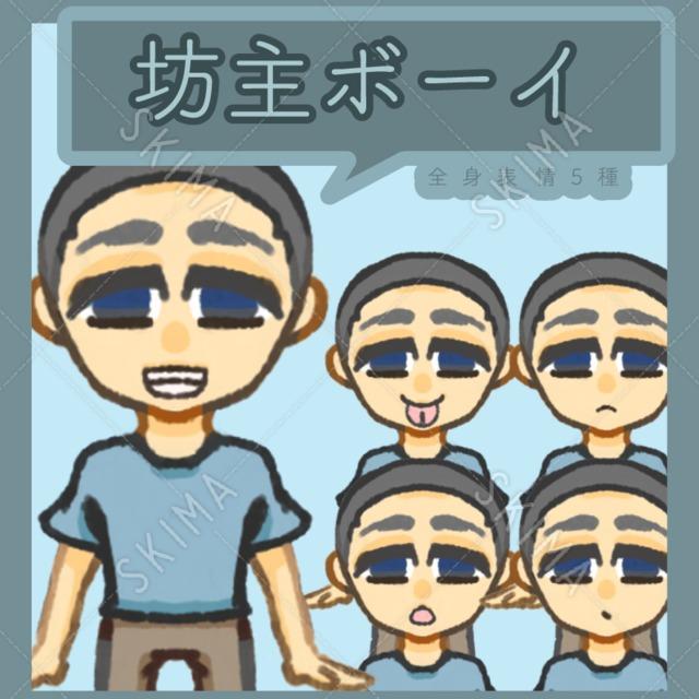坊主ボーイ:全身表情5種