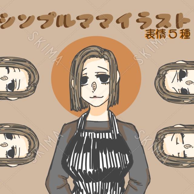 ママさん:全身表情5種