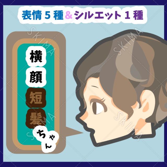 短髪女子:表情5種:シルエット1種