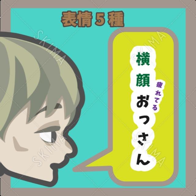 横顔おっさん:表情5種