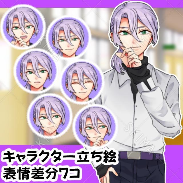 【値下げ】乙女ゲームに使いやすい「妖艶な」男の子【表情差分7コ】