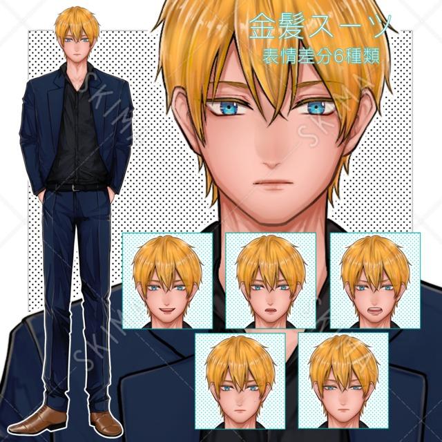 【値下げ】【表情差分6種類】金髪碧眼スーツの男性