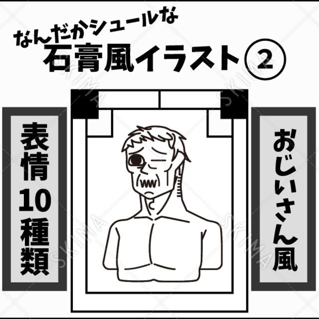 なんだかシュールな石膏風イラスト2(表情差分10枚)