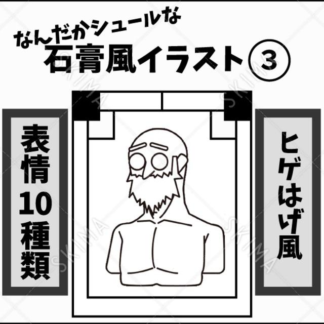 なんだかシュールな石膏風イラスト3(表情差分10枚)