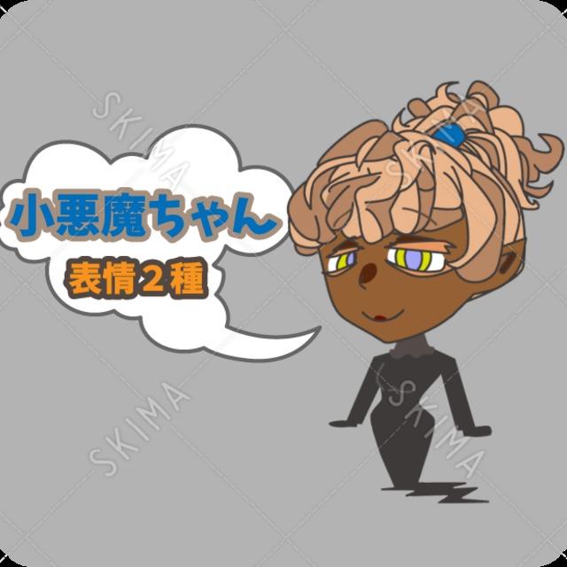 小悪魔ちゃん(表情2つ)