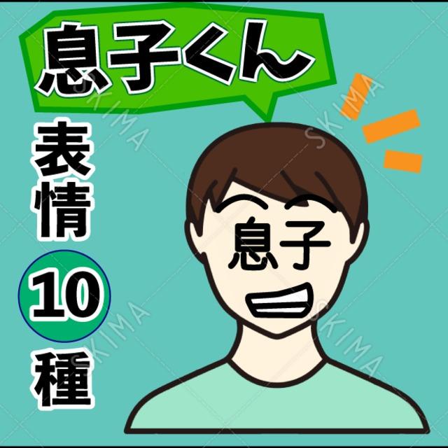 息子素材(表情差分10種類付き)