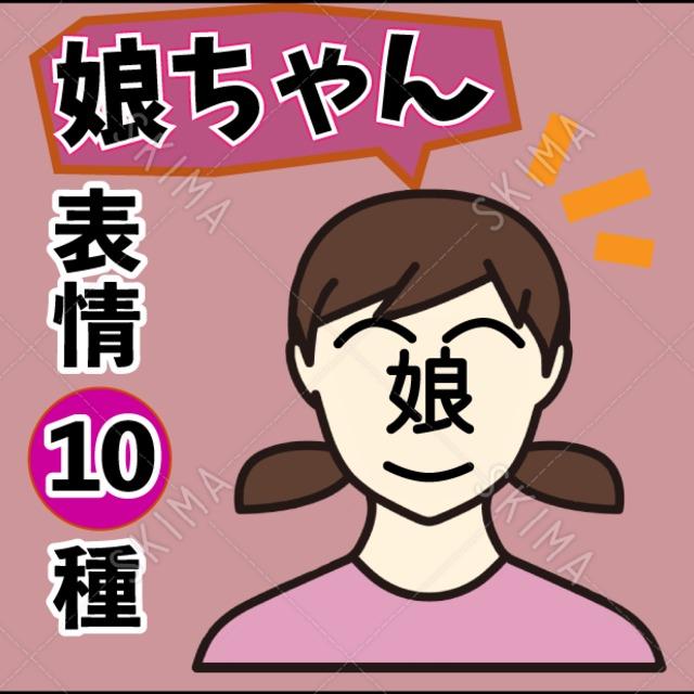 娘素材(表情差分10種類付き)