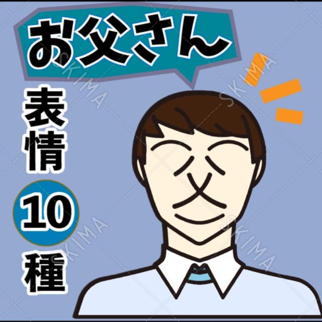 お父さん素材(表情差分10種類付き)