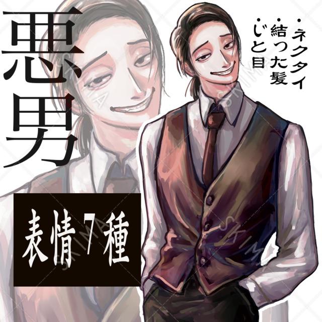 裏社会・マフィア風男【表情7種】