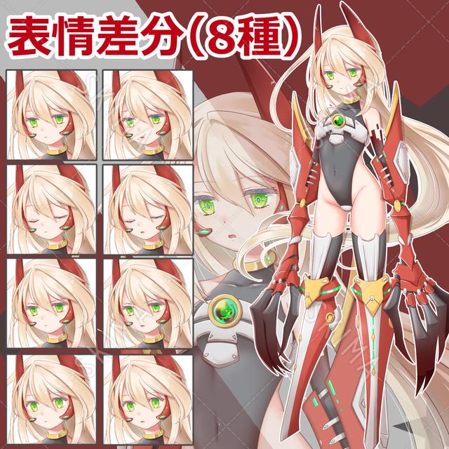 【表情差分8種】機械人間の女の子