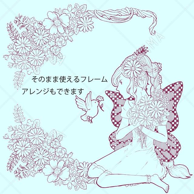 フレーム:花と妖精