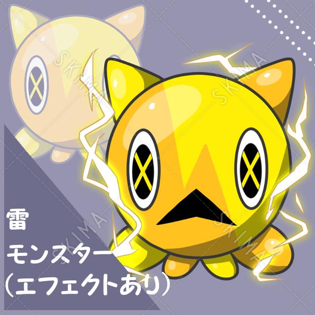 雷モンスター(エフェクト有)