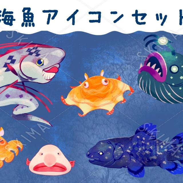深海魚アイコンセット(6種類)