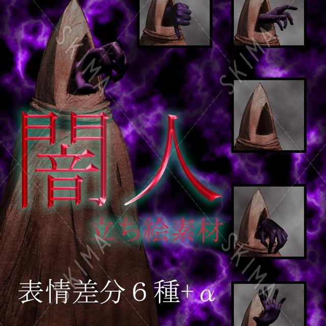 オリジナルキャラクター『闇人』立ち絵素材