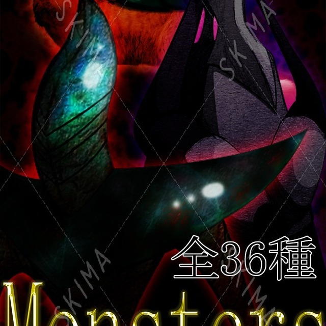 クリーチャー立ち絵素材『Monsters』