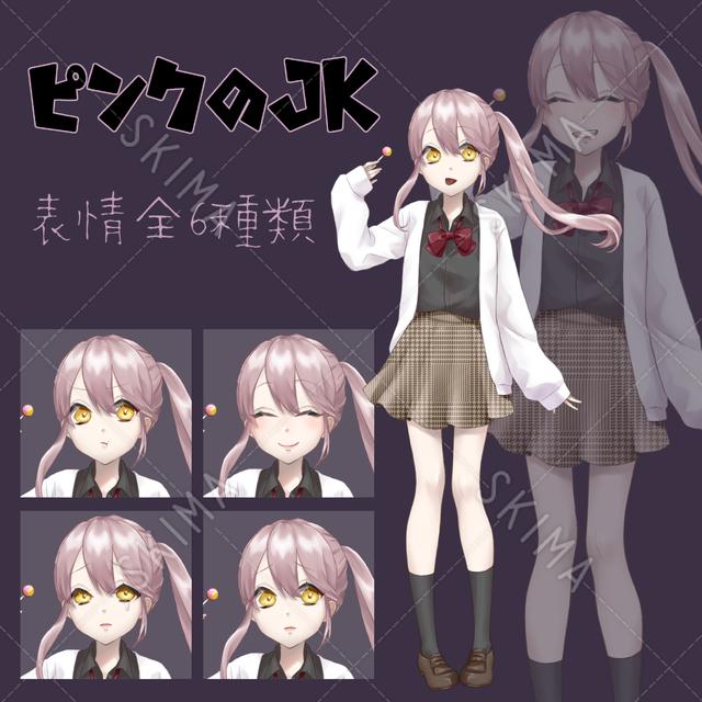 【SALE】ピンクサイドテールJK(表情差分全6種)