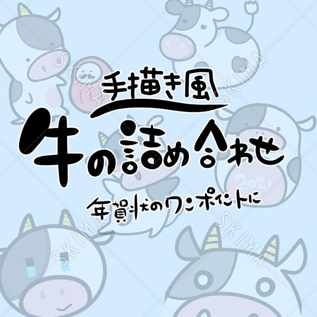 手書き風☆干支(牛)の詰め合わせ