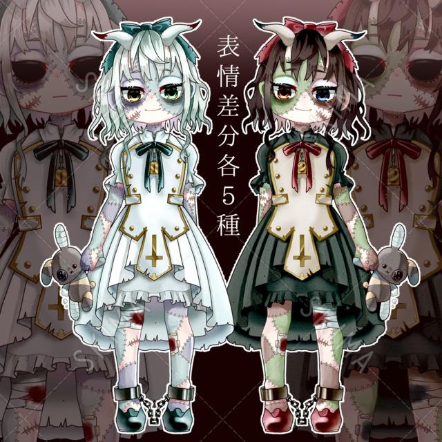 被験体の双子(表情差分有/背景透過)