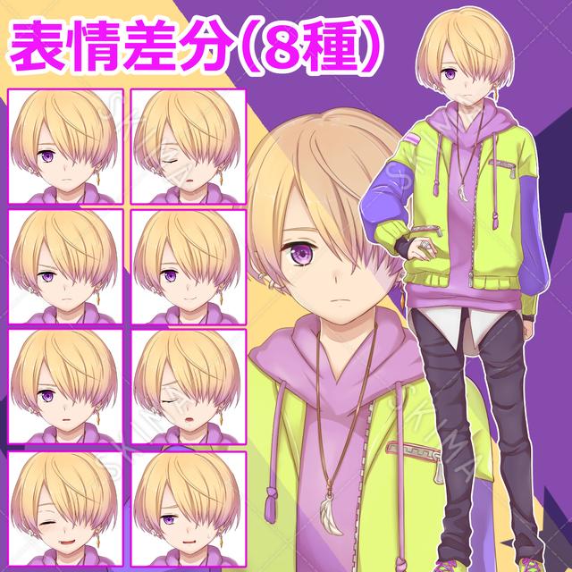 【表情差分8種】金髪の少年