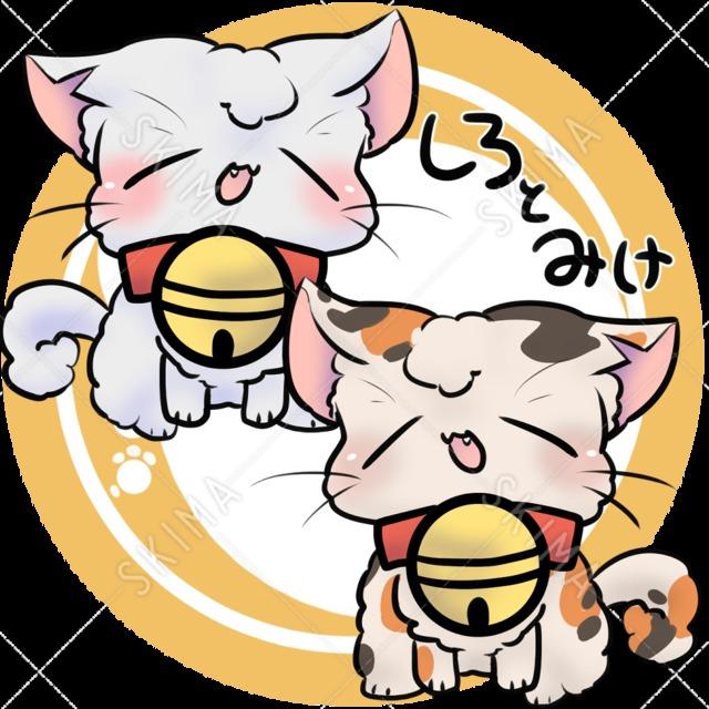 もこもこにゃんこの白猫さんと三毛猫さん